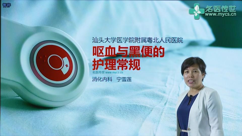 宁雪莲:呕血与黑便护理常规(第3P-总3P)