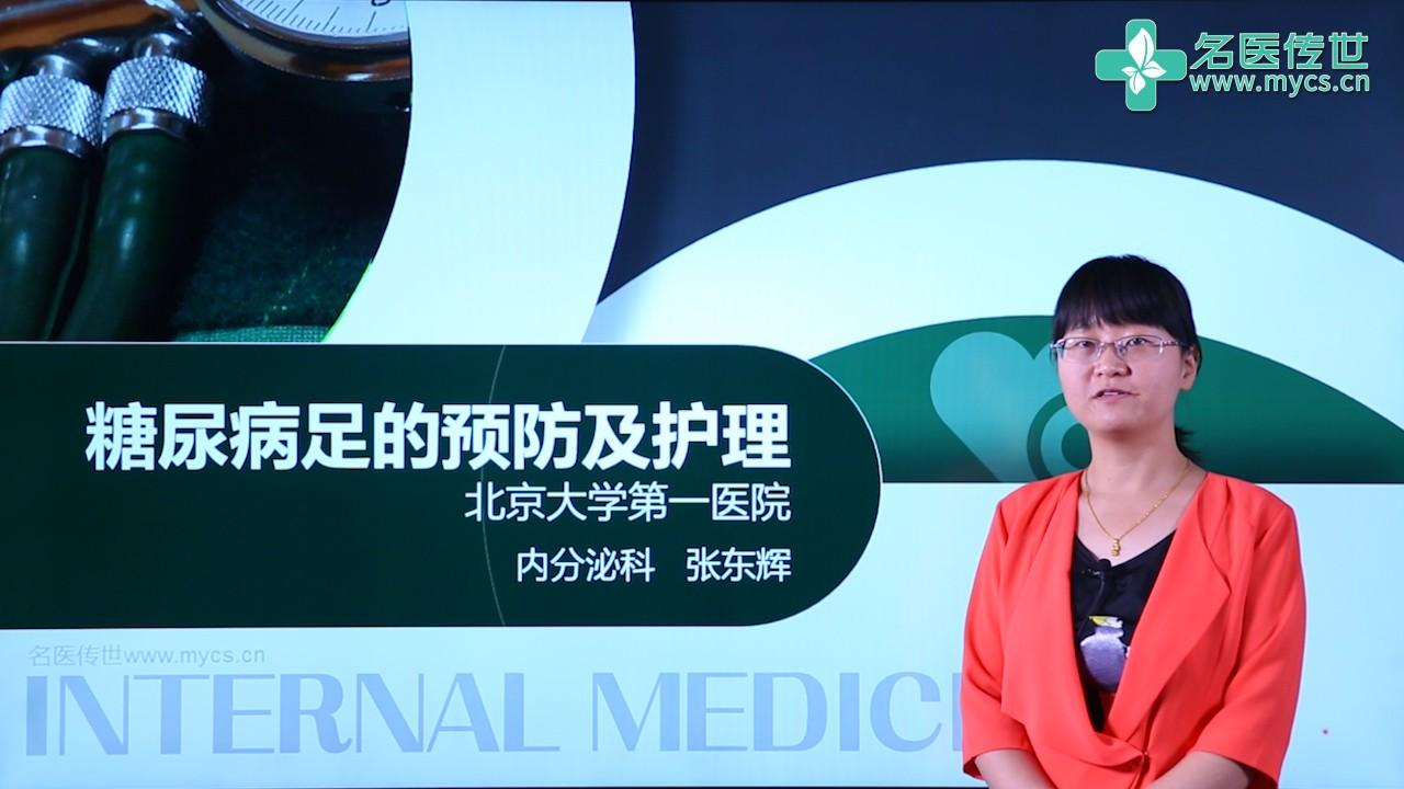 张东辉:糖尿病足的预防及护理(第1P-总2P)