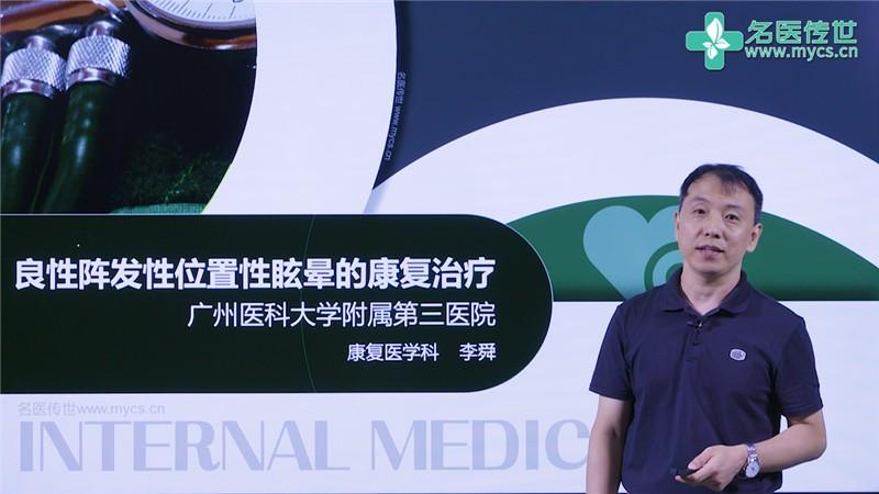 李舜:良性阵发性位置性眩晕的康复治疗(第1P-总2P)