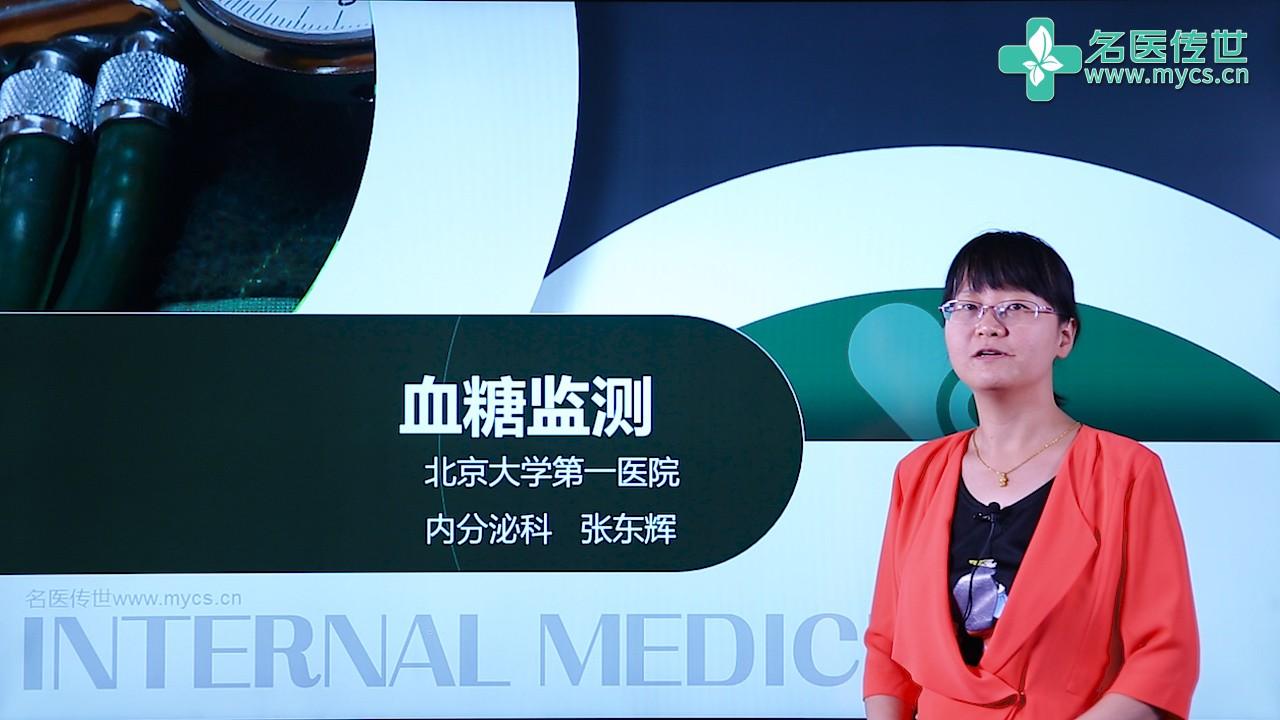 张东辉:血糖监测(第1P-总2P)