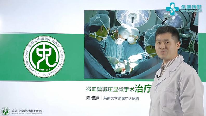 陈陆馗:微血管减压显微手术治疗三叉神经痛