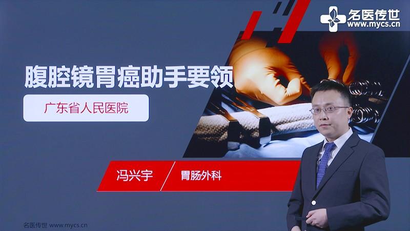冯兴宇:腹腔镜胃癌助手要领
