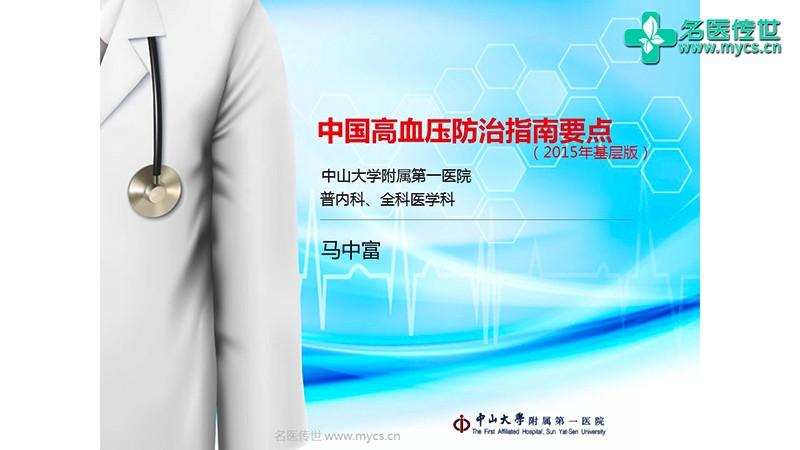 马中富:中国高血压防治指南要点(2015年基层版)(第1P-总2P)