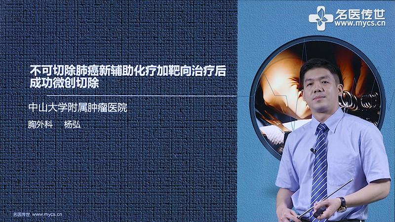 杨弘:不可切除肺癌新辅助化疗加靶向治疗后成功微创切除(第1P-总2P)