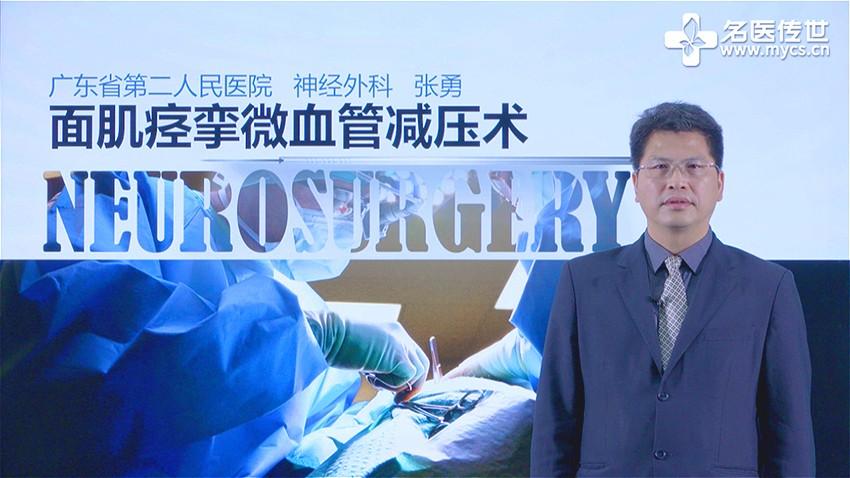 张勇:面肌痉挛微血管减压术