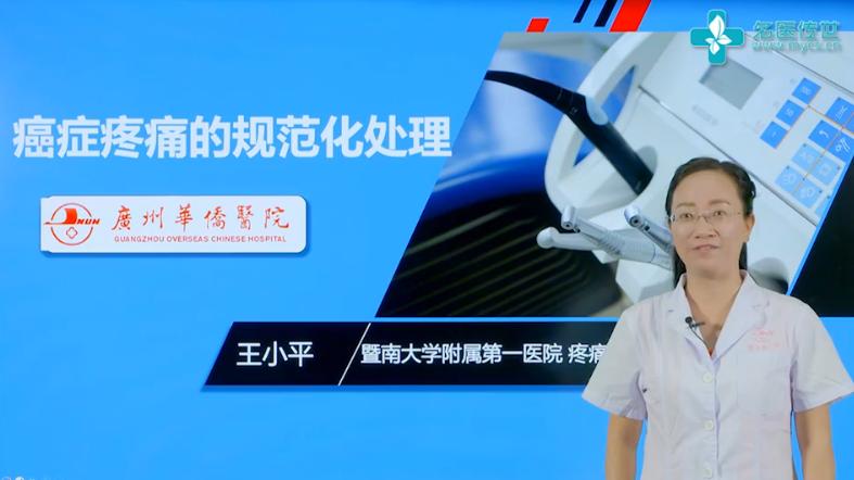 王小平:癌症疼痛的规范化处理(第1P-总2P)