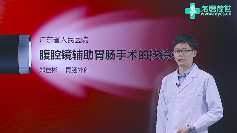 郑佳彬:腹腔镜辅助胃肠手术的扶镜心得