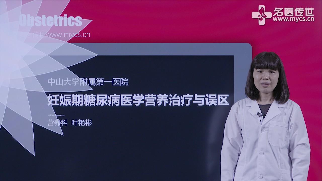 叶艳彬:妊娠期糖尿病医学营养治疗与误区(第1P-总4P)