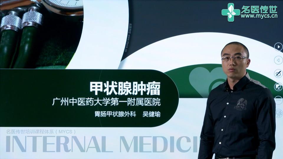 吴健瑜:甲状腺肿瘤(第2P-总2P)