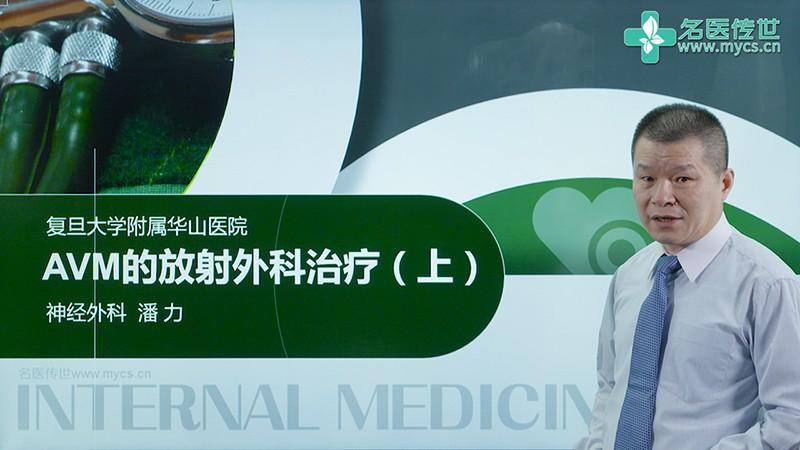 潘力:AVM的放射外科治疗(上)