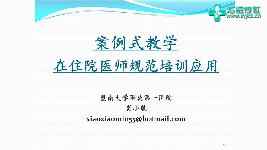 肖小敏:案例式教学在住院医师规范化培训应用