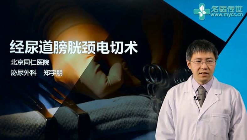 郑宇朋:经尿道膀胱颈电切术(第2P-总2P)