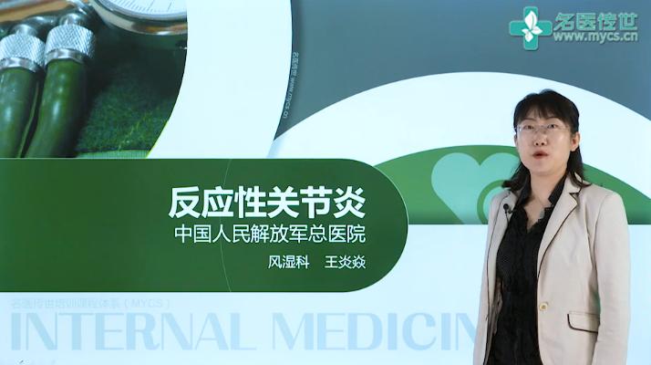 王炎焱:反应性关节炎(第1P-总2P)