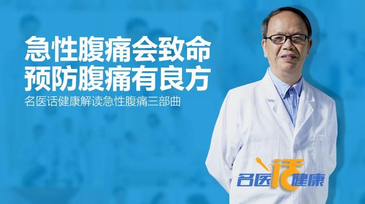 名医话健康:急性腹痛会致命 预防腹痛有良方