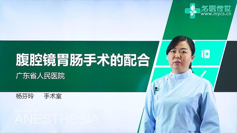杨芬玲:腹腔镜胃肠手术的配合