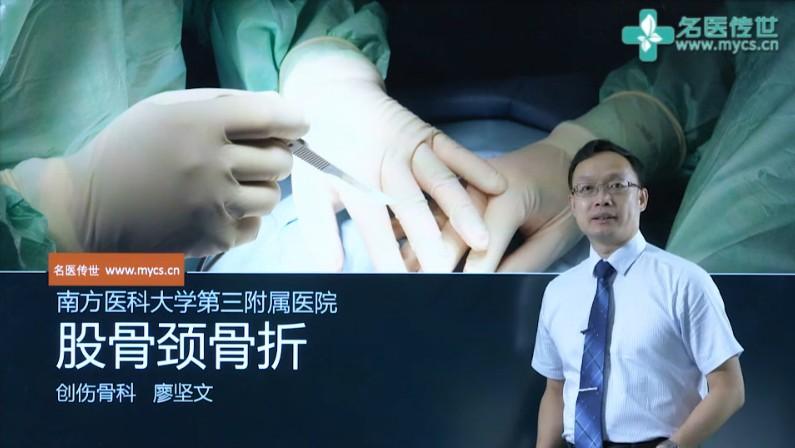 廖坚文:股骨颈骨折(第1P-总2P)