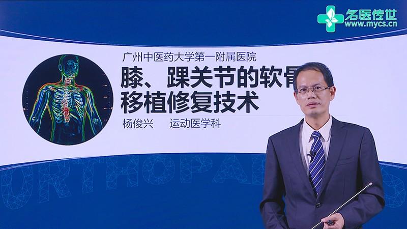 杨俊兴:膝、踝关节的软骨移植修复技术(2P-总2P)