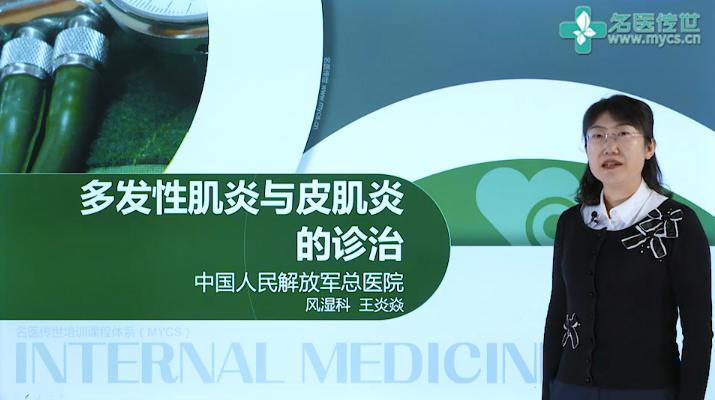 王炎焱:多发性肌炎与皮肌炎的诊治(第1P-总2P)