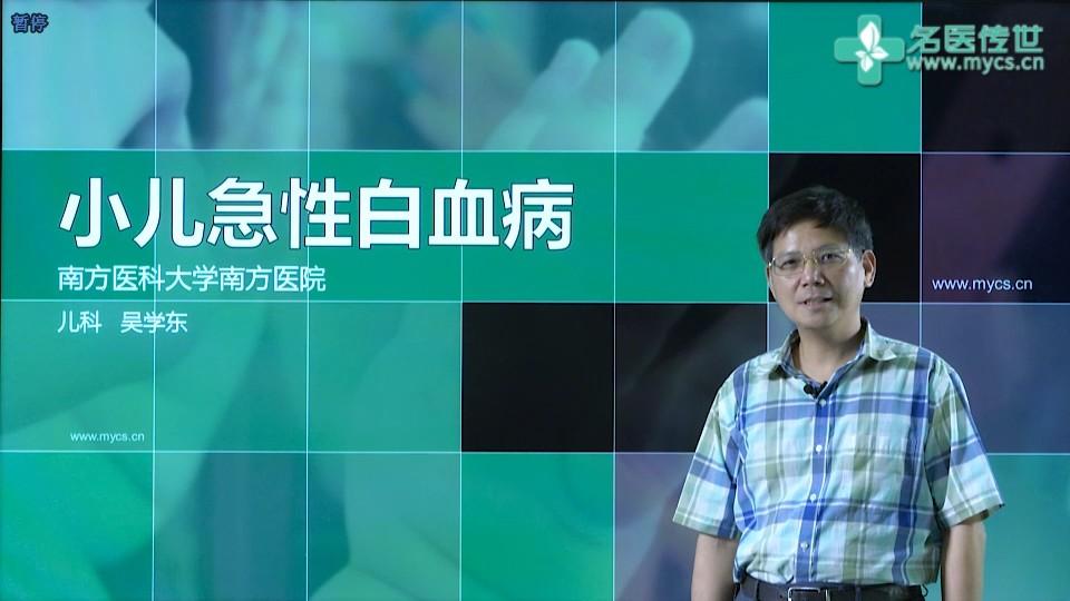 吴学东:小儿急性白血病(第3P-总3P)