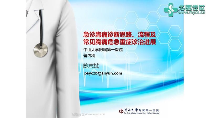 陈志斌:急诊胸痛诊断思路、流程及常见胸痛危急重症诊治进展(第1P-总2P)