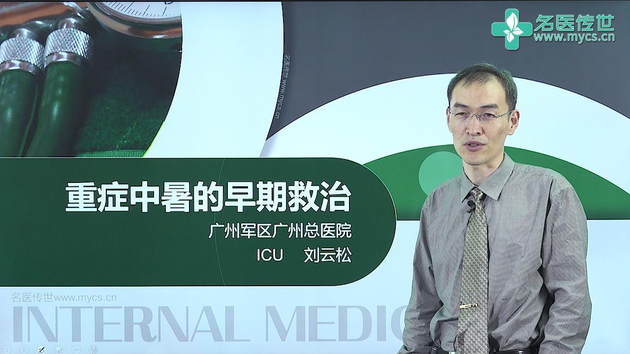 刘云松:重症中暑的早期救治(第1P-总2P)
