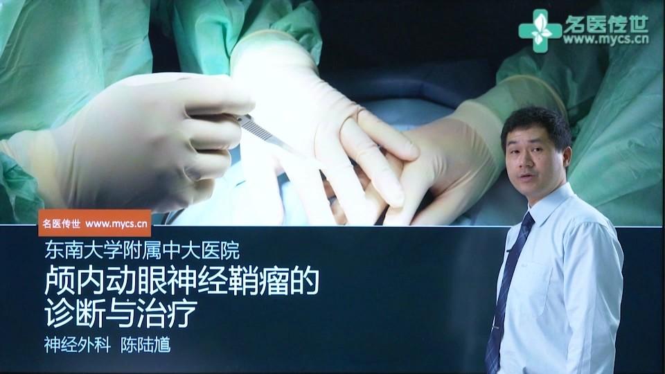 陈陆馗:颅内动眼神经鞘瘤的诊断与治疗
