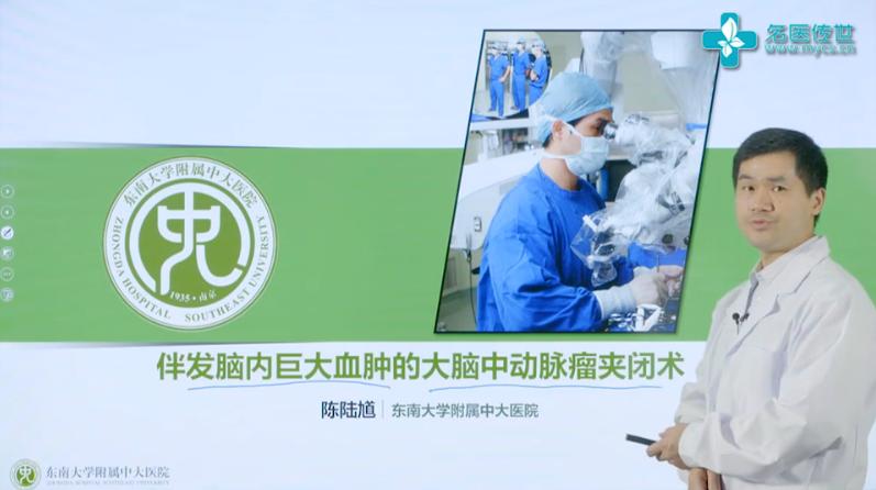 陈陆馗:伴发脑内巨大血肿的大脑中动脉瘤夹闭术