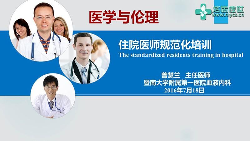 曾慧兰:医患沟通与医学伦理(第3P-总3P)