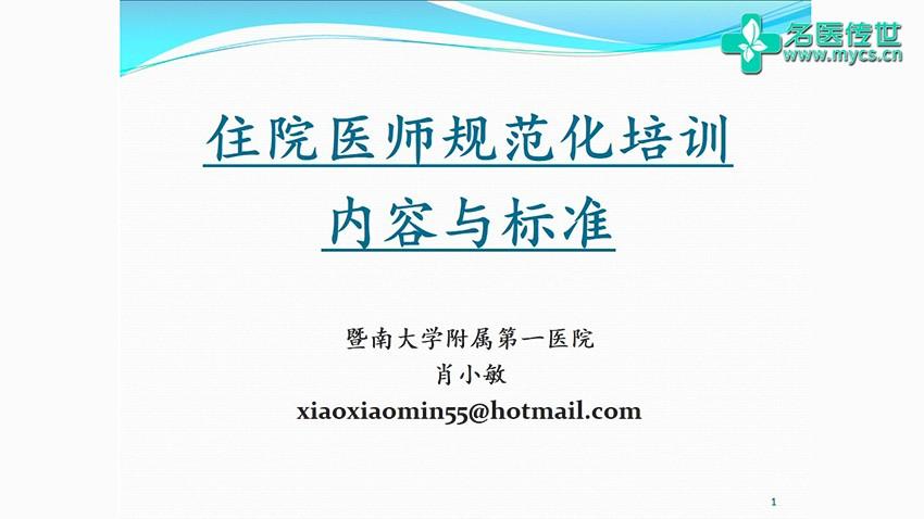 肖小敏:住院医师规范化培训内容与标准