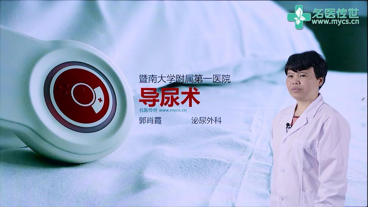 郭肖霞:导尿术(第2P-总2P)