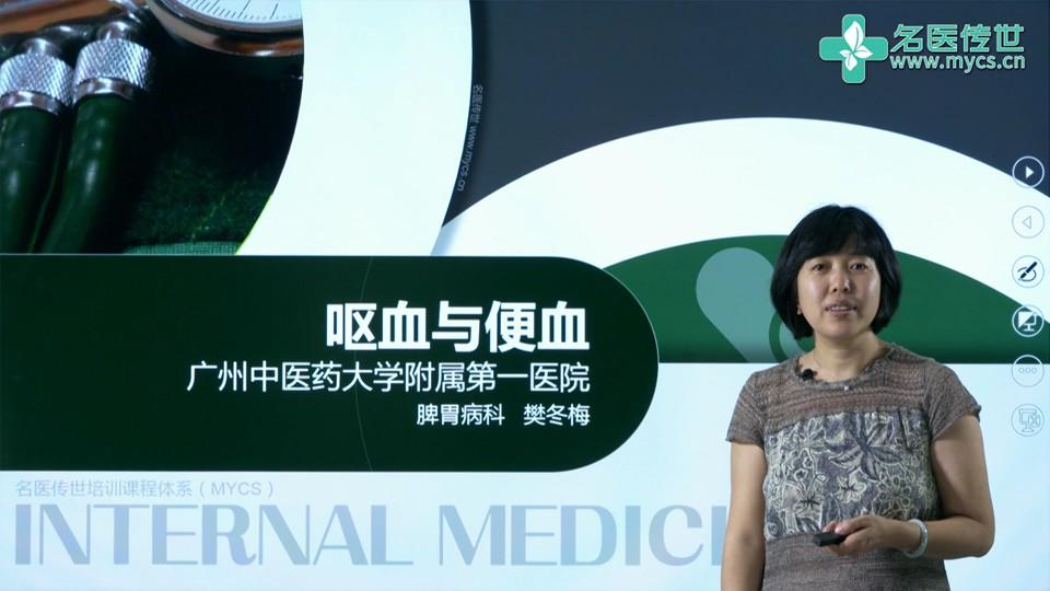 樊冬梅:呕血与便血(第1P-总2P)