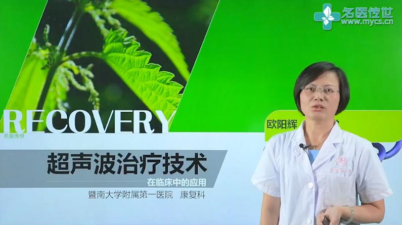 欧阳辉:超声波治疗技术在临床中的应用(第1P-总2P)