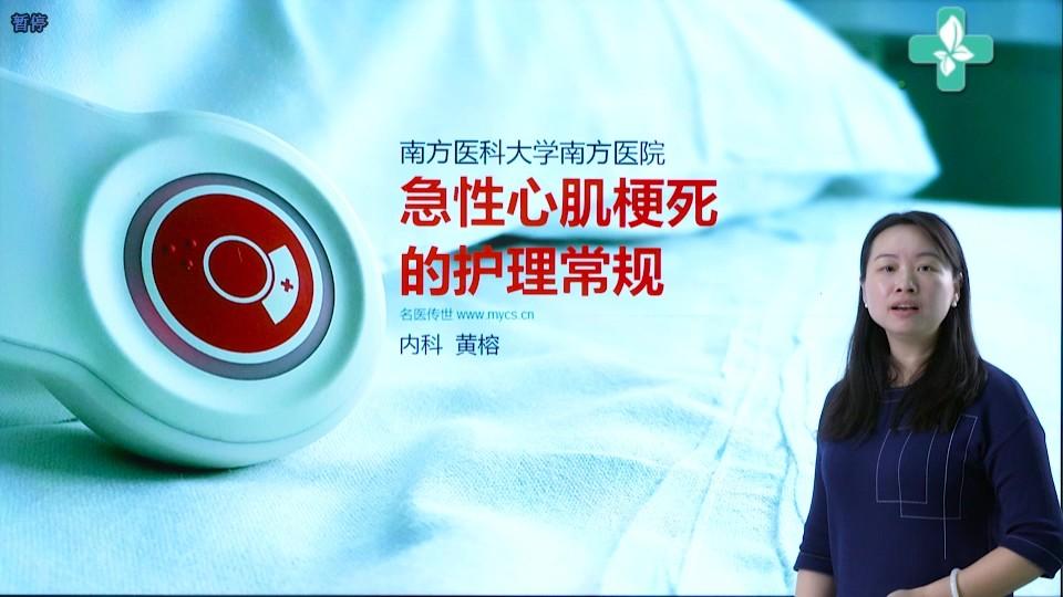 黄榕:急性心肌梗死的护理常规(第2P-总2P)