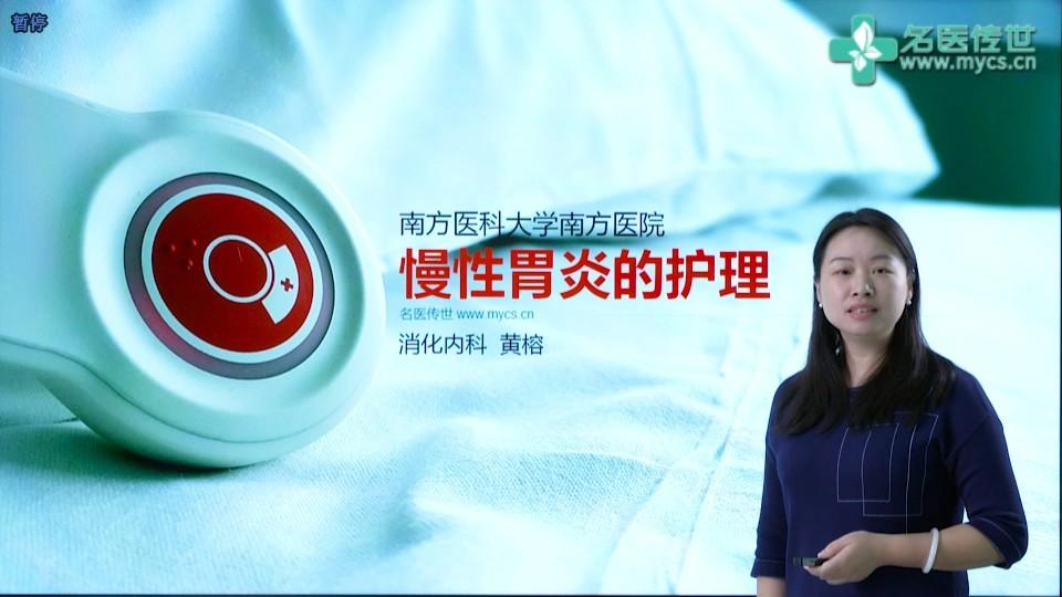 黄榕:慢性胃炎的护理
