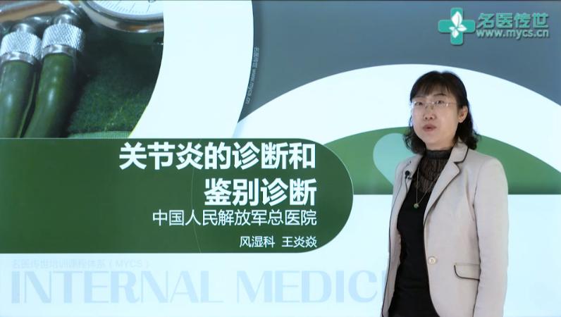 王炎焱:关节炎的诊断和鉴别诊断(第1P-总2P)