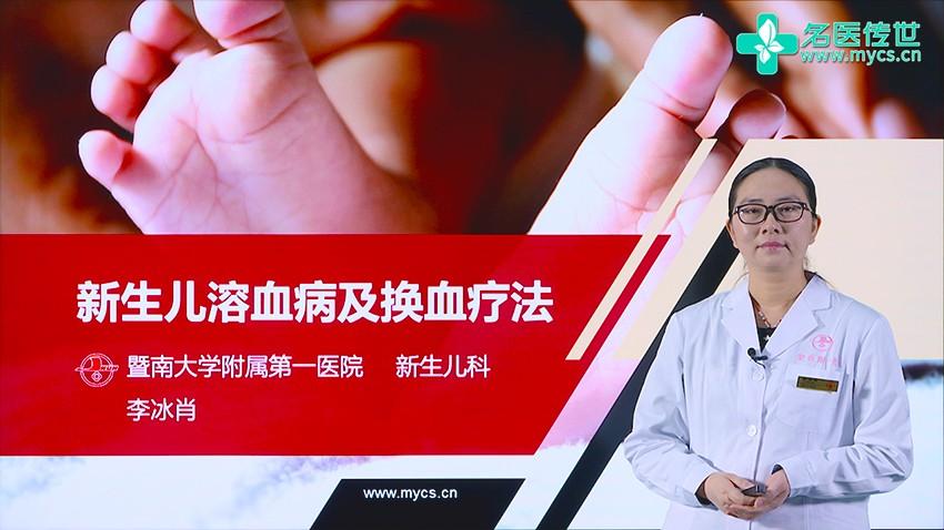 李冰肖:新生儿溶血病及换血疗法(第2P-总2P)