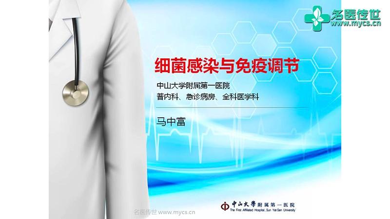 马中富:细菌感染与免疫调节(第3P-总3P)