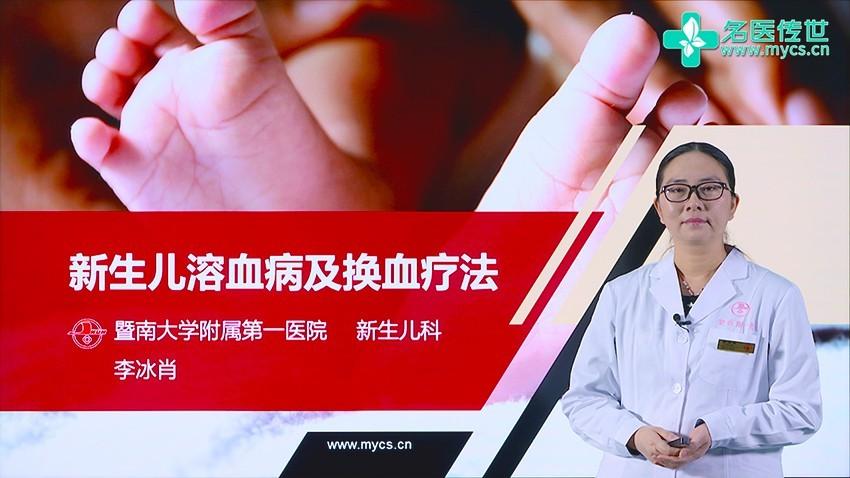 李冰肖:新生儿溶血病及换血疗法