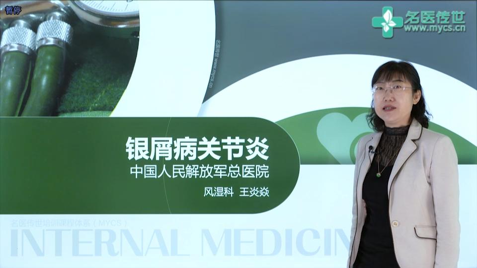 王炎焱:银屑病关节炎(第1P-总2P)