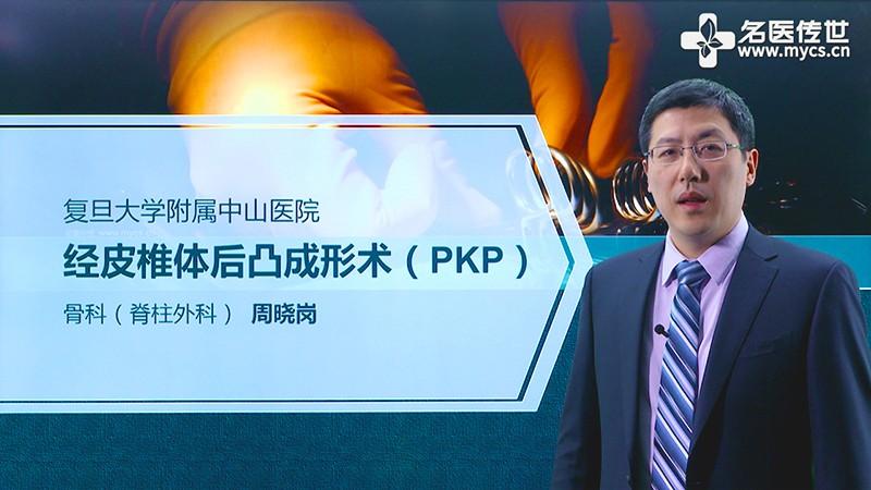 周晓岗:经皮椎体后凸成形术(PKP)(第1P-总2P)