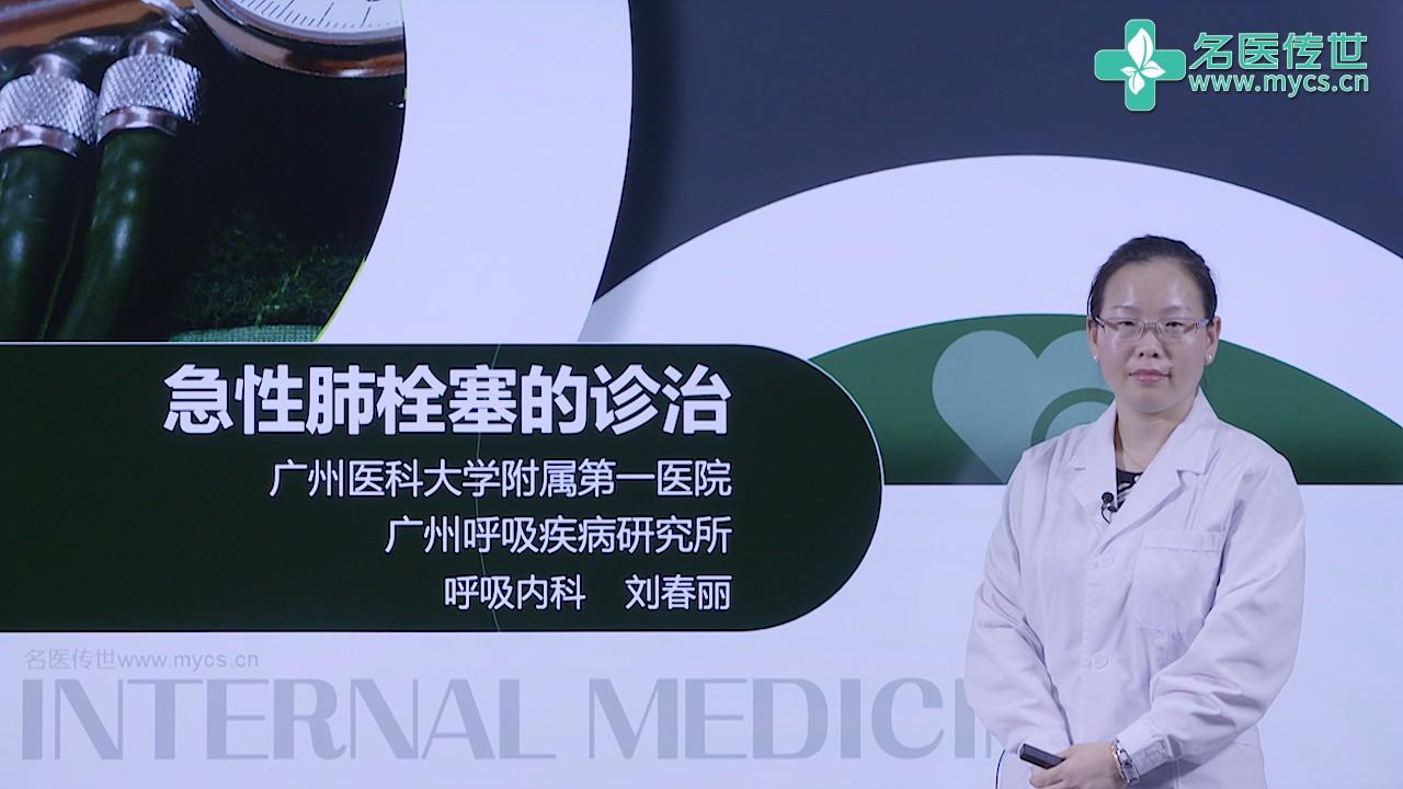 刘春丽:急性肺栓塞的诊治(第1P-总2P)