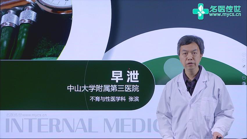 张滨:早泄(第1P-总2P)
