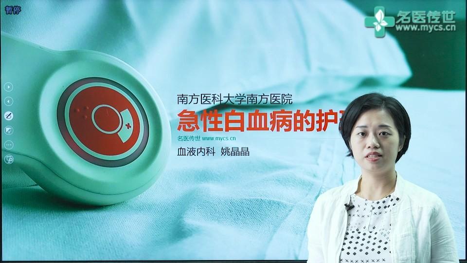 姚晶晶:急性白血病的护理(第1P-总2P)
