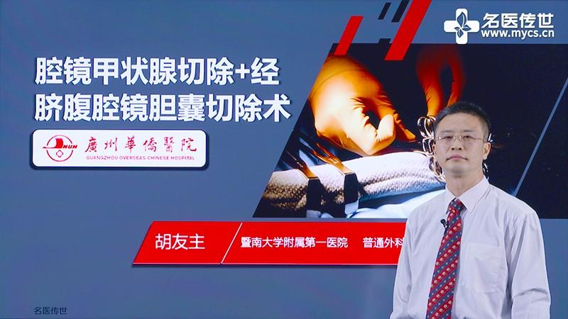 胡友主:腔镜甲状腺切除+经脐腹腔镜胆囊切除术