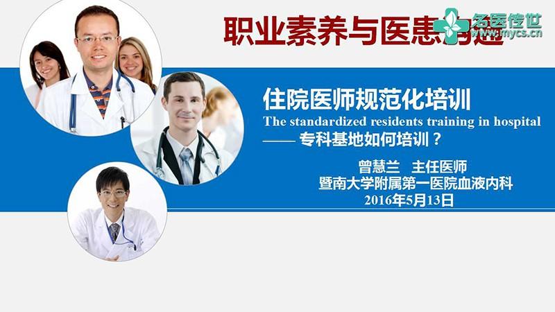 曾慧兰:住院医师规范化培训——专科基地如何培训(第1P-总3P)