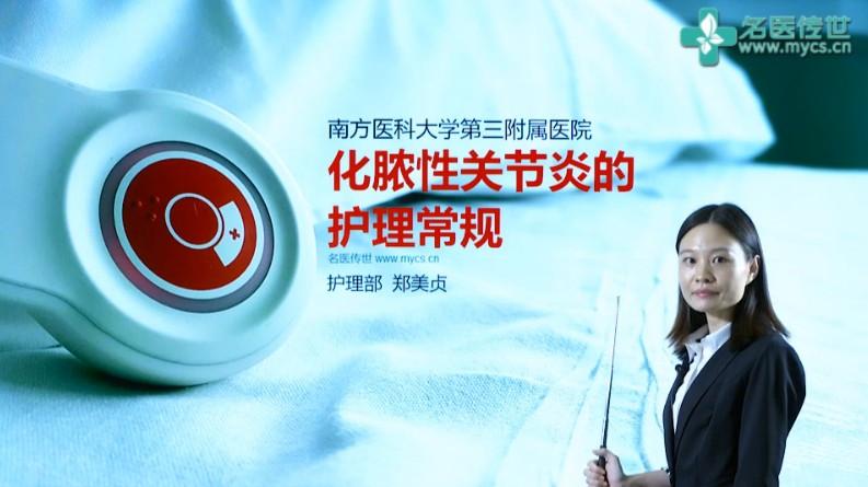 郑美贞:化脓性关节炎的护理常规(第2P-总2P)