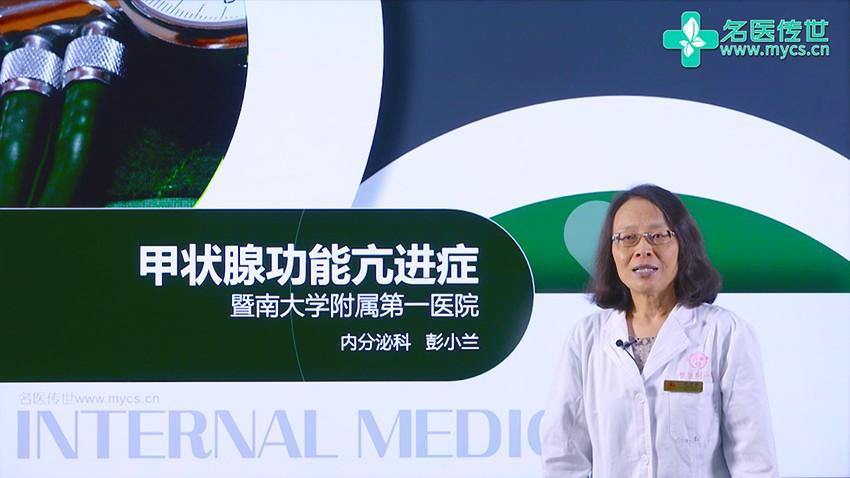 彭小兰:甲状腺功能亢进症(第1P-总6P)
