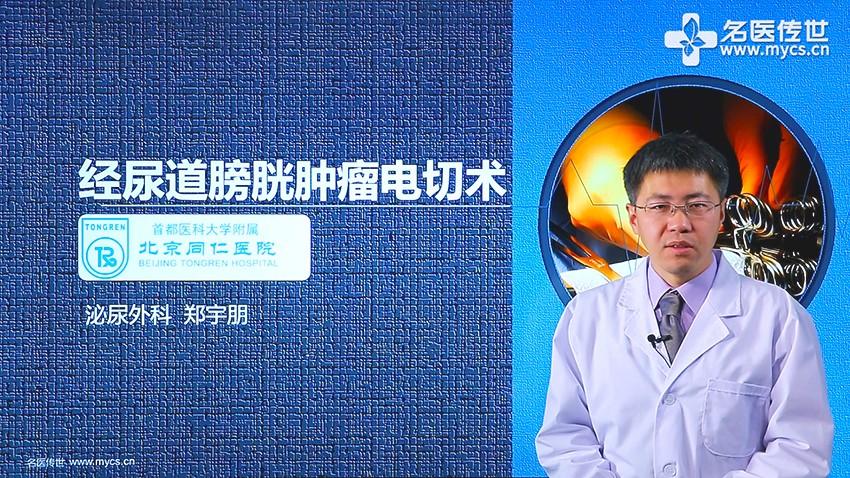 郑宇朋:经尿道膀胱肿瘤电切术(第1P-总2P)