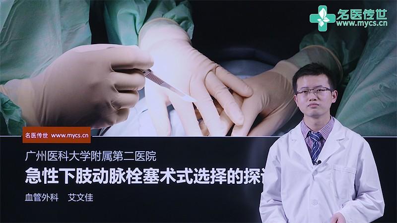 艾文佳:急性下肢动脉栓塞术式选择的探讨