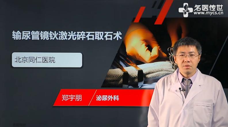 郑宇朋:输尿管镜钬激光碎石取石术(第1P-总2P)